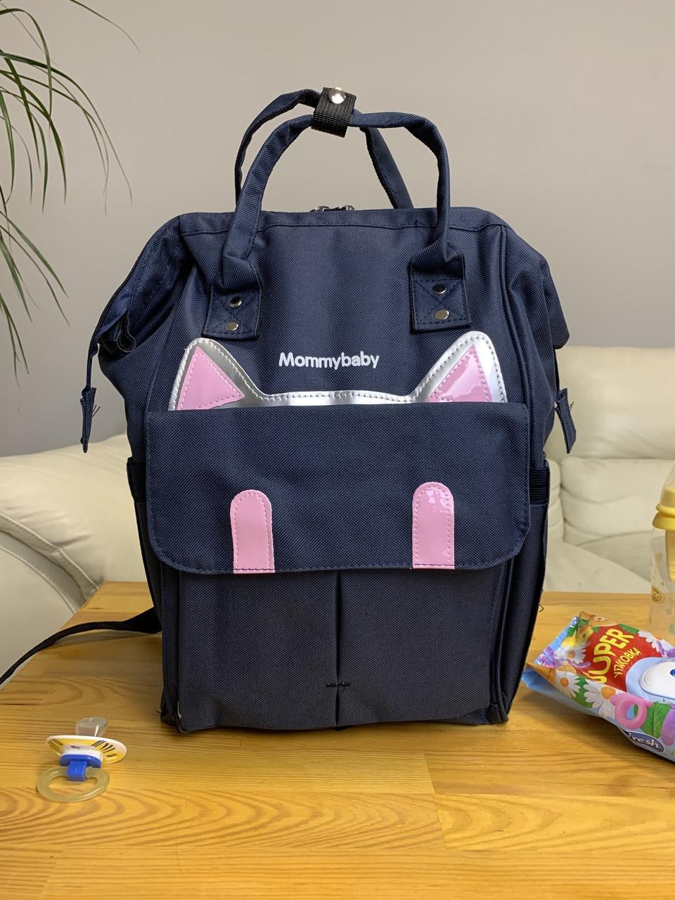 Сумка - рюкзак для мам Mommybaby/Мами бэйби  ->  синий цвет
