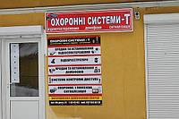 Открытие нового магазина в Тернополе