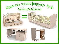 """Кровать трансформер """"Дадон"""" 5в1"""