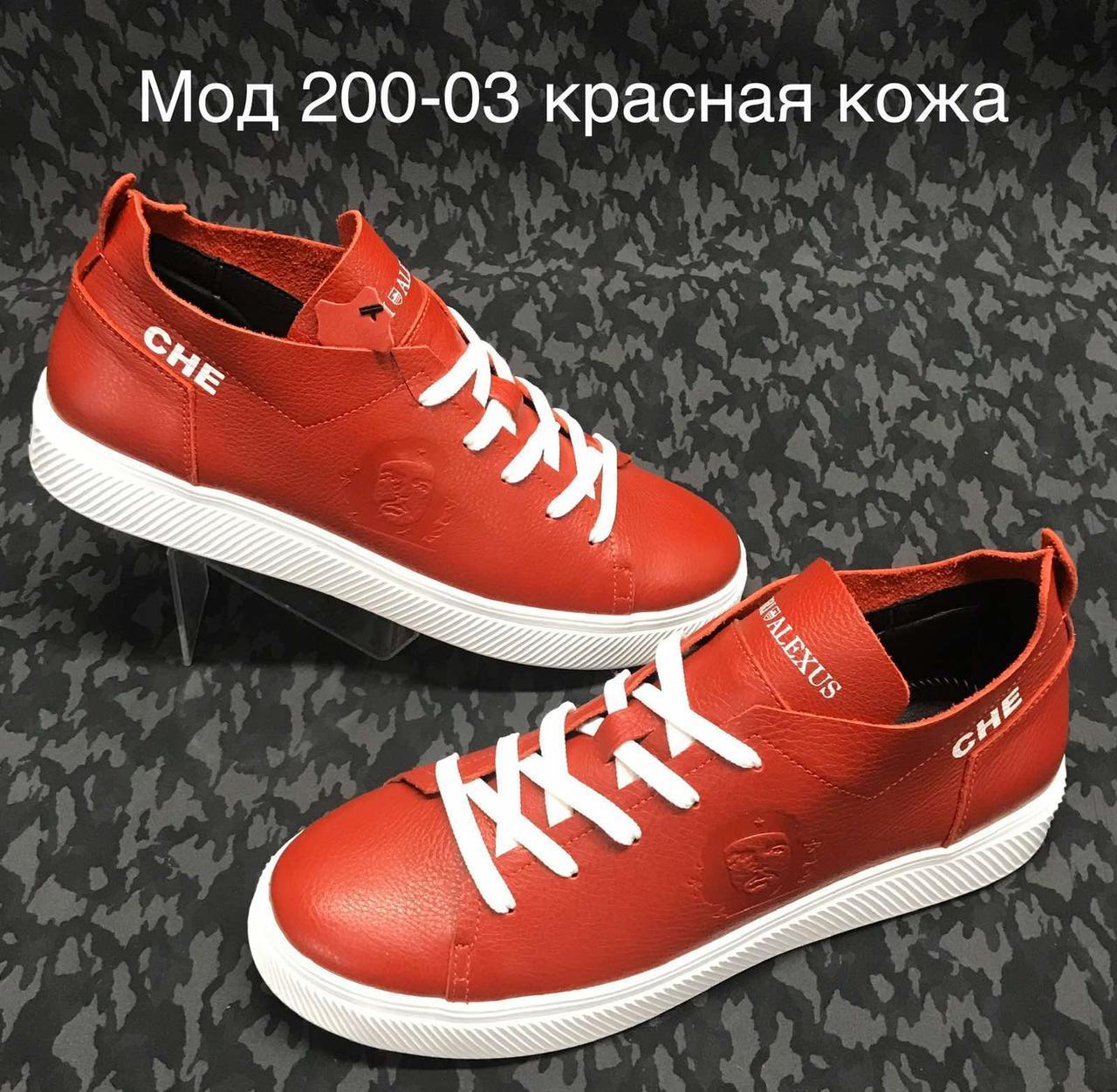 Кожаные мужские кеды  Model -200-03  размеры 40 41 42 43 44 45