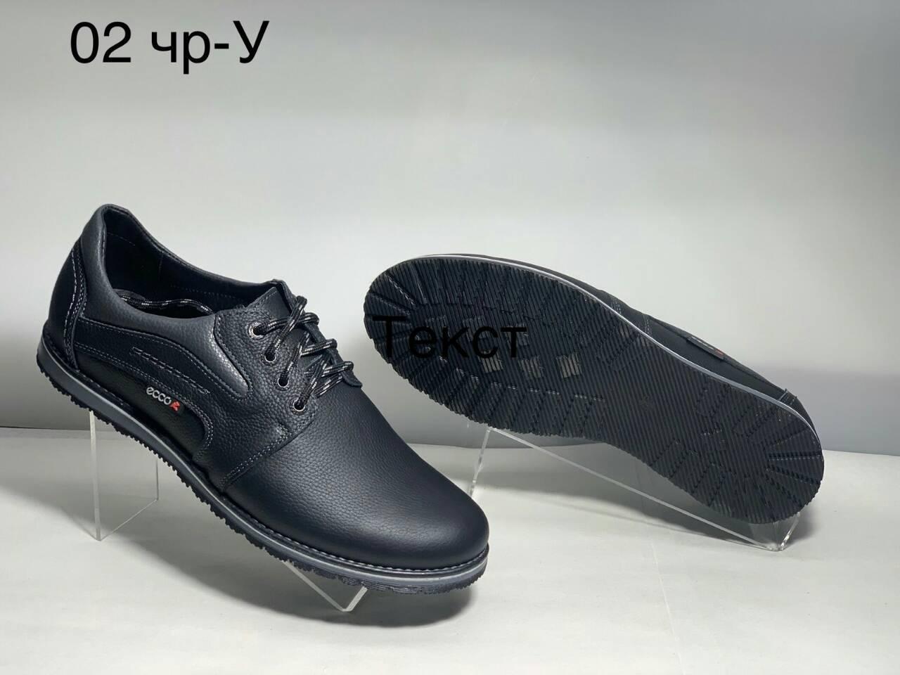 Мужские кожаные туфли Model -02  размеры 40, 41, 42, 43, 44, 45