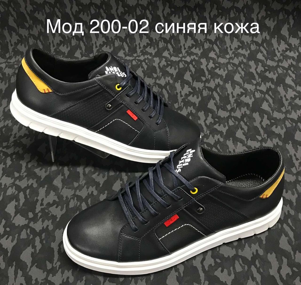Мужские кожаные кроссовки  Model -200-02 размеры 40 41 42 43 44 45
