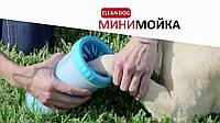 Clean Dog (Клин Дог) – лапомойка для собак, фото 1