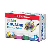 Краски гуашевые перламутровые Erich Krause,6 цветов по 20 мл EK 50539