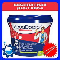 🔥✅Шок хлор Aquadoctor C-60T 4 кг. Быстрый хлор. Химия для бассейнов. Таблетки для бассейна Аквадоктор