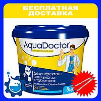🔥✅Aquadoctor MC-T 5 кг. Комбинированное средство 3 в 1. Химия для бассейнов Аквадоктор