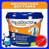 🔥✅Aquadoctor C-90T 5 кг. Медленный (длительный) хлор. Химия для бассейнов Аквадоктор