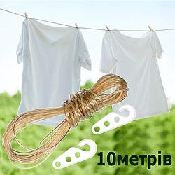 Шнур для сушки белья армированый 10 метров
