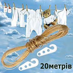 Шнур бельевой армированый 20м, с 2мя креплениями