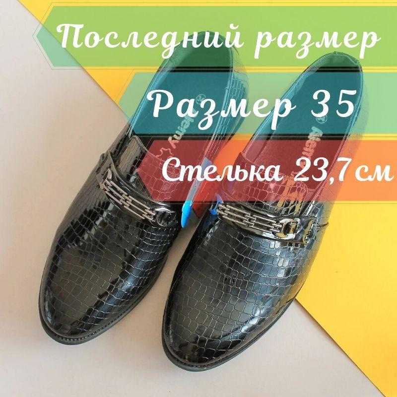 Туфли лаковые подростковые на мальчика р. 35