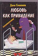Диля Еникеева Любовь как привидение