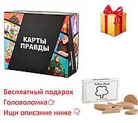 Карточная настольная игра Карты Правды для взрослых 18+ Разговорные +ПОДАРОК ГОЛОВОЛОМКА Разговорные