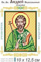 Св. Андрей Первозванный