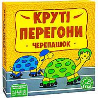 """Детская Настольная Игра Развивающая Arial """"Круті перегони"""" Украинский (910817)"""