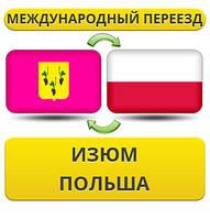 Международный Переезд из Изюма в Польшу