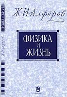 Алферов Ж.И. Физика и жизнь
