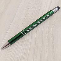 Шароковая ручка з ім'ям