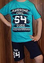 Стильные костюмы для мальчика Cool - 54! Турция. 98-116 р.