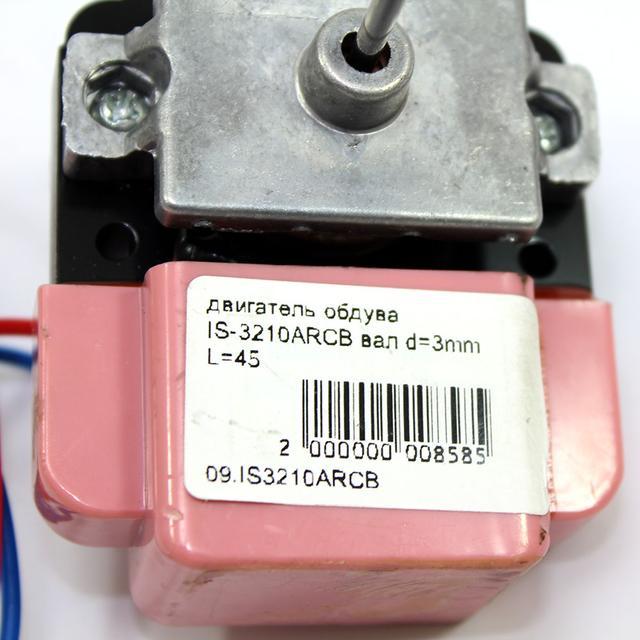 Двигатель обдува IS-3210ARCB