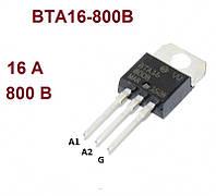 Симистор BTA16-800B