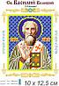 Св. Великий Василий