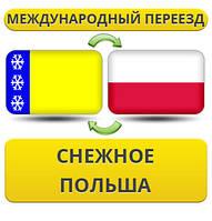 Международный Переезд из Снежного в Польшу