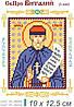Св. Виталий Преподобный