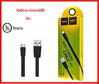 Кабель Hoco X9 micro USB (2м) HIGH SPEED, дата кабель микро юсб для быстрой зарядки, черный