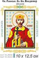 Св. Владимир Князь