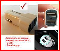 Автомобильная зарядка от прикуривателя USAMS 3.1A 2USB, car charger, автозарядка, зарядное устройство для авто