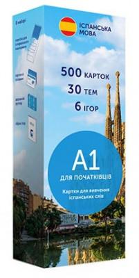 Друковані флеш-картки, іспанська, рівень А1 (500)