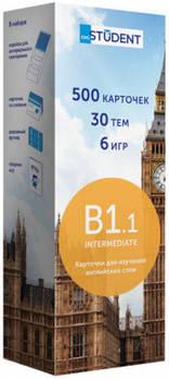 Друковані флеш-картки, англійська, рівень B1.1 (500) рос.