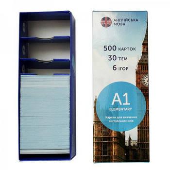 Друковані флеш-картки, англійська, рівень А1 (500)