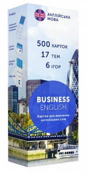 Друковані флеш-картки, бізнес англійська (500)