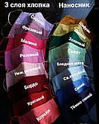 Многоразовая трехслойная защитная тканевая маска с наносником Более 50 расцветок