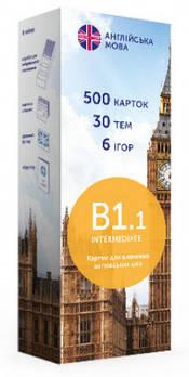 Друковані флеш-картки, англійська, рівень B1.1 (500)