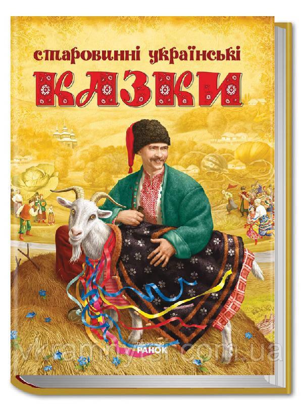 Старовинні українські казки. Подарункове видання