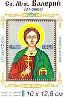 Св. Валерий