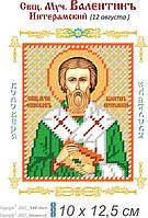 Св. Валентин Интерамский