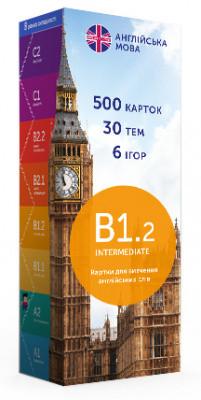 Друковані флеш-картки, англійська, рівень B1.2 (500)