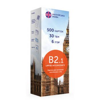 Друковані флеш-картки, англійська, рівень B2.1 (500)