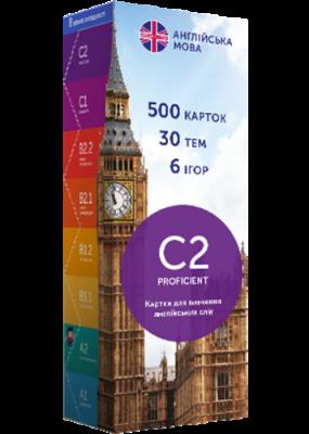 Друковані флеш-картки, англійська, рівень C2 (500)
