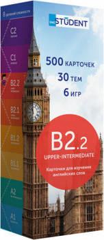 Друковані флеш-картки, англійська, рівень B2.2 (500) рос.