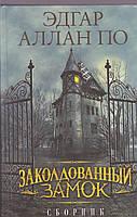 Эдгар Аллан По Заколдованный замок. Сборник