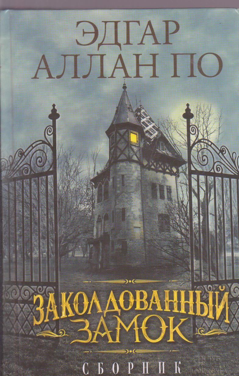 Эдгар Аллан По книги