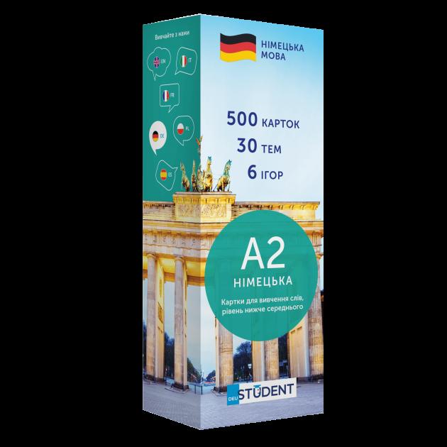 Друковані флеш-картки, німецька, рівень А2 (500)