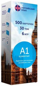 Друковані флеш-картки, російсько-англійська, рівень А1 (500)