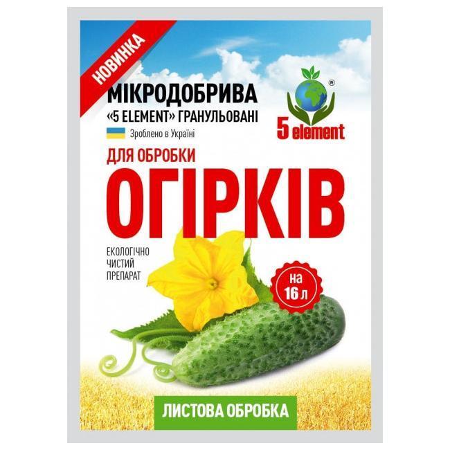 """Мікродобриво """"5 ELEMENT"""" для листової обробки огірків 10г (гранули)"""