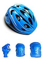 """Защитный комплект """"Роллер"""" со шлемом, синий, фото 1"""