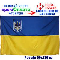 Флаг Украины с гербом 130х90см